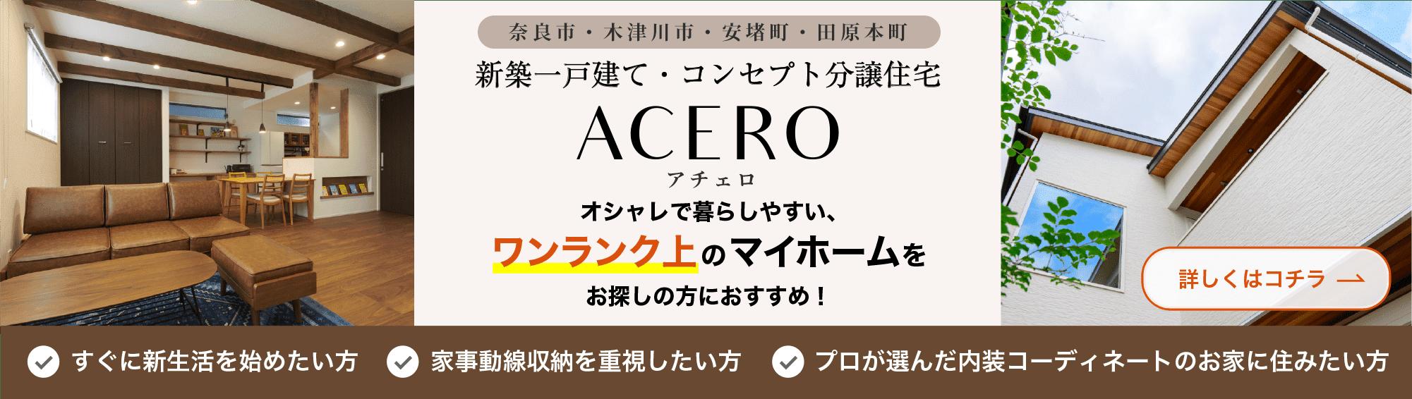 新築一戸建て・コンセプト分譲住宅 ACERO(アチェロ) オシャレで暮らしやすいワンランク上のマイホームをお探しの方におすすめ!